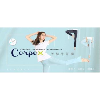 【Corpo X】女款天絲涼感彈性穿繩牛仔褲