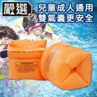 嚴選 夏日戲水 成人兒童游泳安全救生臂圈
