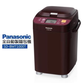 Panasonic國際牌 全自動變頻製麵包機 SD-BMT1000T-蘆
