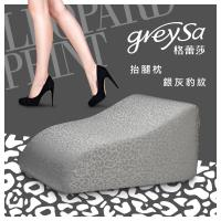 GreySa格蕾莎[抬腿枕]-銀灰豹紋