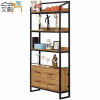 【文創集】范亞 時尚2.7尺開放式二抽書櫃/收納櫃
