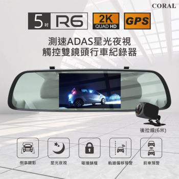CORAL 2K旗艦GPS測速行車紀錄器
