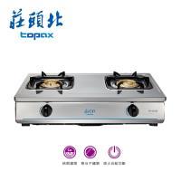【自助價不含安裝】莊頭北 TOPAX 純銅全機不鏽鋼傳統瓦斯檯爐 TG-6303B