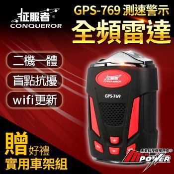 征服者 GPS-769 全頻雷達一體機 測速警示器