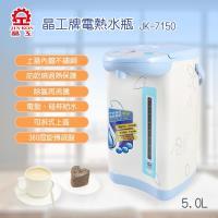 晶工牌5.0L電動熱水瓶JK-7150