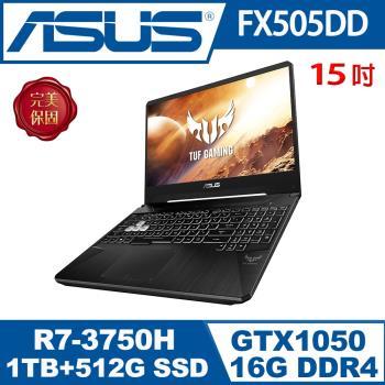 (改機升級)ASUS華碩 FX505DD-0111B3750H 電競筆電 戰斧黑 15吋/R7-3750H/16G/1T 8G SSHD+PCIe 512G SSD/GTX1050/W10