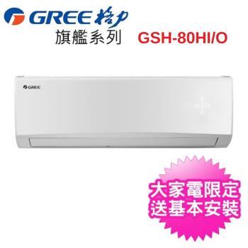 五千元好禮瘋狂送★GREE格力  旗艦系列13-14坪變頻冷暖分離式冷氣 GSH-80HO/GSH-80HI
