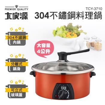 【大家源】福利品 4L 304不鏽鋼料理鍋(TCY-3710)