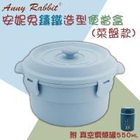 AnnyRabbit 安妮兔鑄鐵造型便當盒(菜盤款) +真空燜燒罐550ml
