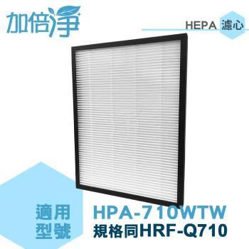 加倍淨 適用Honeywell 智慧淨化抗敏空氣清淨機HPA-710WTW HEPA濾心(同HRF-Q710)