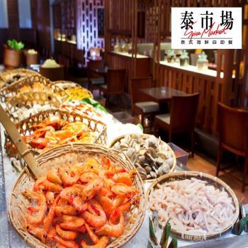 台北晶華酒店集團 泰市場 平日午餐雙人餐券 1張