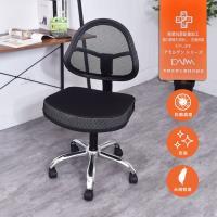 凱堡 Danny 獨家日本大和抗菌防臭 鐵腳電腦椅/辦公椅