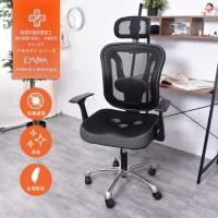 凱堡 特選背框 獨家日本大和抗菌防臭 電腦椅/辦公椅 三孔坐墊