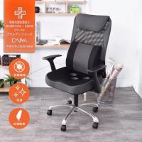 凱堡 赫柏 獨家日本大和抗菌防臭電腦椅/辦公椅 三孔坐墊 贈PU腰