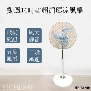 勳風 16吋4D超循環涼風扇 HF-B1660