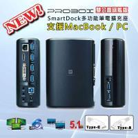 Probox SmartDock 多功能筆電擴充座雙介面旗艦版 【支援Macbook/PC】