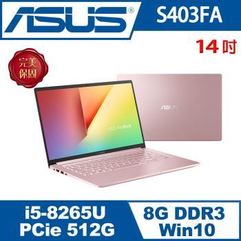 ASUS華碩 S403FA-0132C8265U 輕薄筆電 玫瑰金 14吋/i5-8265U/8G/PCIe 512G SSD/W10