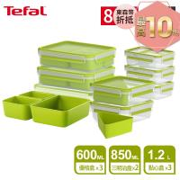 Tefal法國特福 德國EMSA原裝 樂活系列無縫膠圈PP保鮮盒-超值8件組(0.85Lx2+0.6Lx3+1.2Lx3)