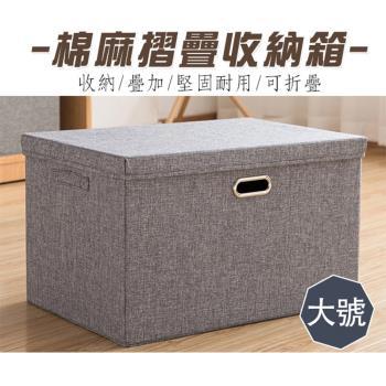 E-life-棉麻摺疊收納箱-大號1入組