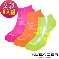 LEADER  運動專用薄型除臭機能襪 女款 8入組