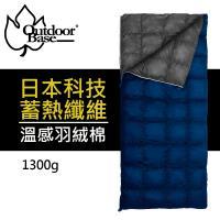 Outdoorbase 登山級輕量全開式旅遊棉被睡袋(親子睡袋可拼接 1300g 24783