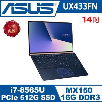 ASUS華碩 UX433FN-0152B8565U 輕薄筆電 皇家藍 14吋/i7-8565U/16G/PCIe 512G  SSD/MX150/W10