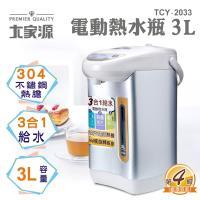 大家源3L不鏽鋼電動熱水瓶 TCY-2033
