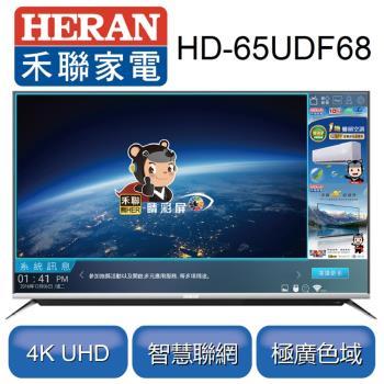 【HERAN】禾聯65型4K HERTV聯網液晶顯示器+視訊盒HD-65UDF68※基本安裝※