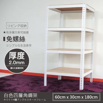 Aaron 60X30X180公分四層純淨白免螺絲角鋼架