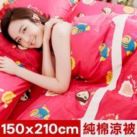 奶油獅-同樂會系列-100%精梳純棉涼被.夏被(莓果紅)5x7尺