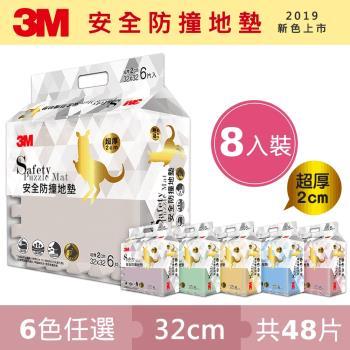 3M 安全防撞地墊-6色可選-32CM (八入組/共48片)