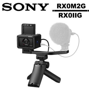 SONY RX0 IIG (RX0M2G) (公司貨)