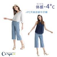 【Corpo X】-4℃天絲涼感牛仔褲(女6款男4款)M-XXL