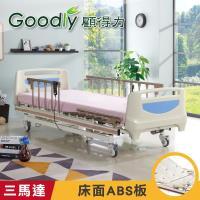 Goodly顧得力 歐風豪華三馬達電動床 HD-02 (床面ABS板),贈品:餐桌板
