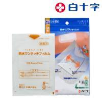 白十字 防水透氣低敏膠膜4片- 8x13cm-醫療用黏性膠帶(未滅菌)