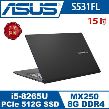 ASUS華碩 S531FL-0052G8265U 輕薄筆電 不怕黑 15吋/i5-8265U/8G/PCIe 512G SSD/MX250/W10