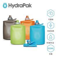 [ 美國Hydrapak ] STOW可壓縮軟式水壺-500ml(2入顏色隨機)