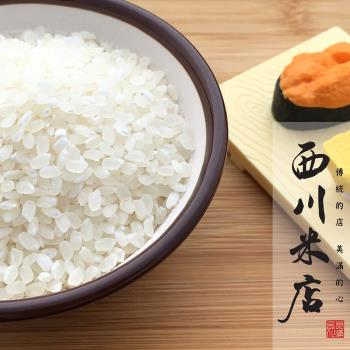 【西川米店】霧峰益全香米(2KG*10包)