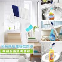 買一送一金德恩 台灣製造 瓶蓋型清潔液軌道刷/ 溝槽刷