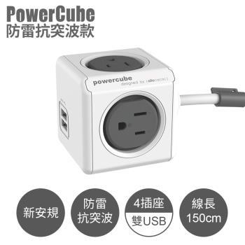 荷蘭 Allocacoc PowerCube 防雷抗突波款 雙USB延長線/灰色/線長1.5公尺