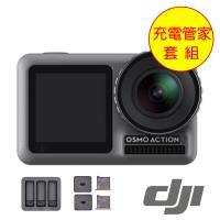 充電管家全配組 DJI OSMO Action 運動相機 攝影機 4K 雙螢幕 防水(公司貨)