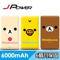 JPOWER杰強 拉拉熊 6000mAh 雙向USB 行動電源-隨機款式