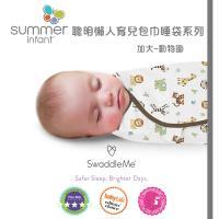 【美國Summer Infant】聰明懶人育兒包巾-動物園(加大)