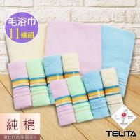 TELITA純棉素色三緞條MIT毛巾8條+浴巾3條(超值11條組)