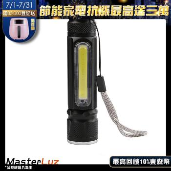 MasterLuz G29 USB充電型生活防水側燈COB迷你手電筒