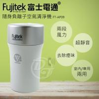 Fujitek富士電通 隨身負離子空氣清淨機 FT-AP09