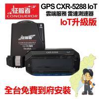 征服者 GPS CXR-5288 IoT雲端服務 雷達測速器_到府安裝