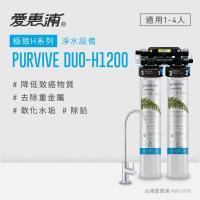 愛惠浦 H series極致系列淨水器 EVERPURE PURVIVE DUO-H1200(贈2好禮)