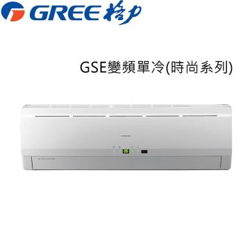 送一仟商品卡+夏普14吋DC扇★GREE臺灣格力12-14坪變頻分離式冷氣GSE-80CO/GSE-80CI