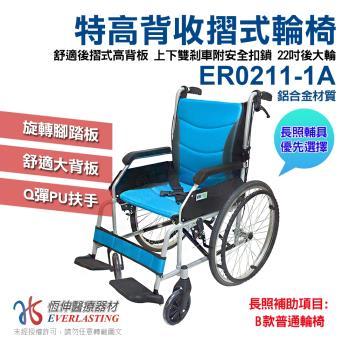 【恆伸醫療器材】ER-0211-1 輕量系列 折背輪椅 (座墊可換 4色任選)